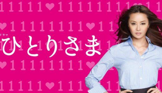「おひとりさま」のドラマを見れる動画配信サイトは?全話無料でお試し視聴する方法!(第1話~10話<最終回>まで)