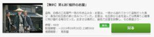 鬼平犯科帳 第3シリーズ第1話