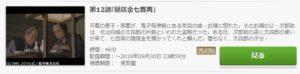 鬼平犯科帳 第3シリーズ第12話