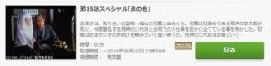 鬼平犯科帳 第3シリーズ第15話