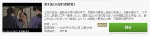 鬼平犯科帳 第3シリーズ第9話