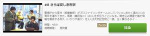 踊る大捜査線第8話