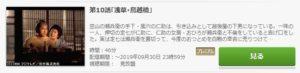 鬼平犯科帳 第5シリーズ第10話
