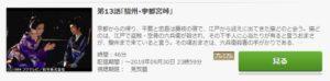鬼平犯科帳 第5シリーズ第13話