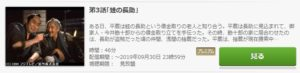 鬼平犯科帳 第5シリーズ第3話