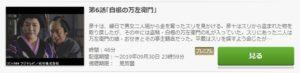 鬼平犯科帳 第5シリーズ第6話