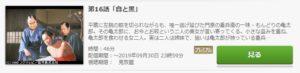 鬼平犯科帳 第2シリーズ第16話