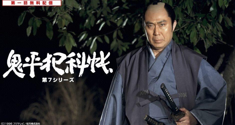 鬼平犯科帳 第7シリーズアイキャッチ