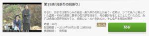 鬼平犯科帳 第7シリーズ第15話
