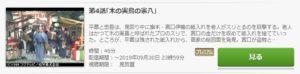 鬼平犯科帳 第7シリーズ第4話