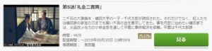 鬼平犯科帳 第7シリーズ第5話