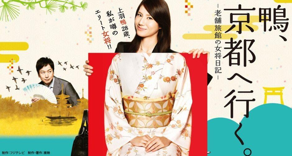 鴨、京都へ行く。~老舗旅館の女将日記~アイキャッチ