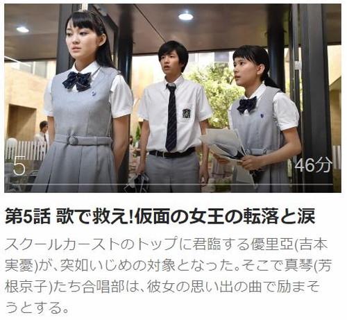 表参道高校合唱部第5話