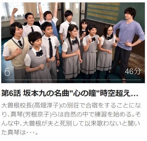 表参道高校合唱部第6話