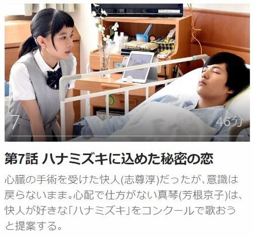 表参道高校合唱部第7話