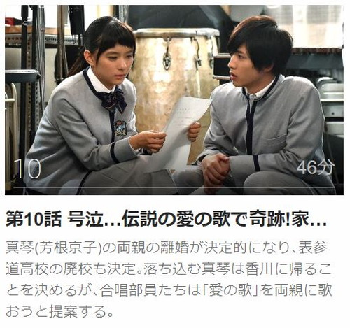 表参道高校合唱部第10話