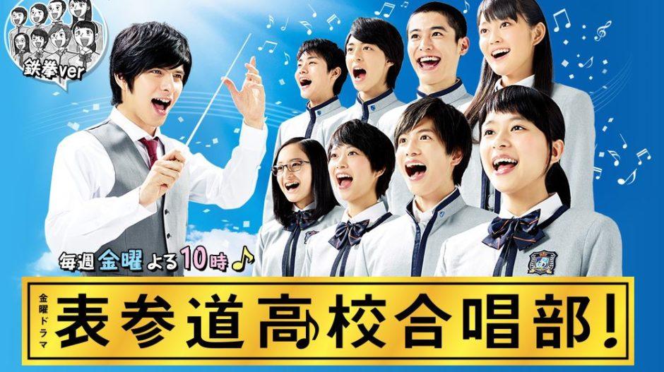 表参道高校合唱部アイキャッチ画像
