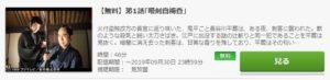 鬼平犯科帳 第1シリーズ第1話