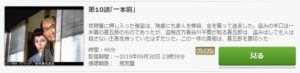 鬼平犯科帳 第1シリーズ第10話