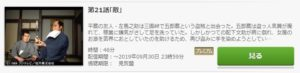 鬼平犯科帳 第1シリーズ第21話