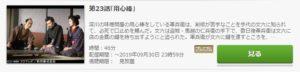 鬼平犯科帳 第1シリーズ第23話