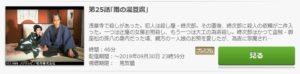 鬼平犯科帳 第1シリーズ第25話