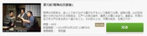 鬼平犯科帳 第1シリーズ第7話