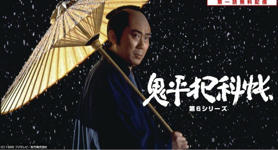 鬼平犯科帳 第6シリーズアイキャッチ