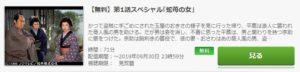 鬼平犯科帳 第6シリーズ第1話