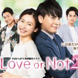 Love or Not 2アイキャッチ