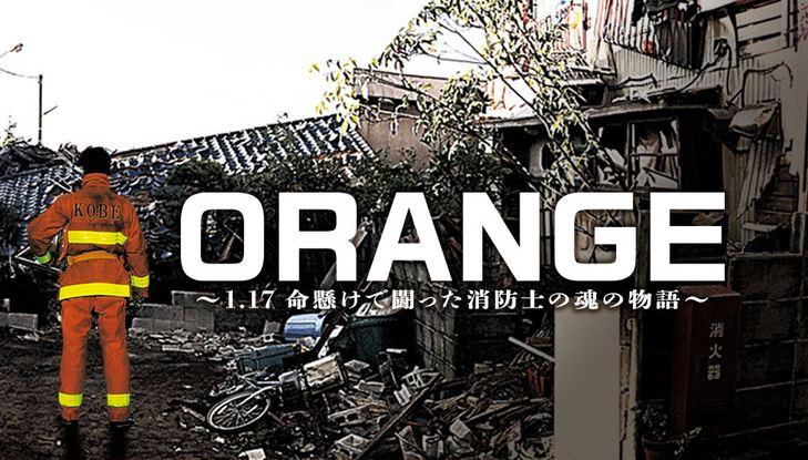 orangeアイキャッチ画像
