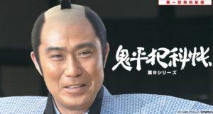 鬼平犯科帳 第8シリーズアイキャッチ