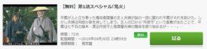 鬼平犯科帳 第8シリーズ第1話