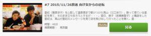 オトナ女子第7話