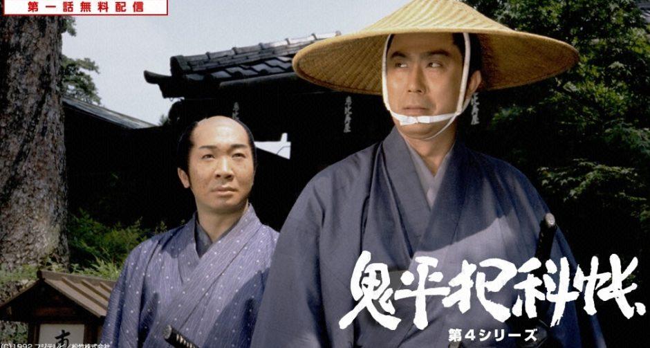 鬼平犯科帳 第4シリーズアイキャッチ