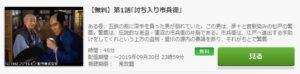 鬼平犯科帳 第4シリーズ第1話