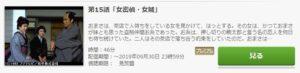 鬼平犯科帳 第4シリーズ第15話