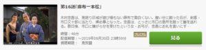 鬼平犯科帳 第4シリーズ第16話