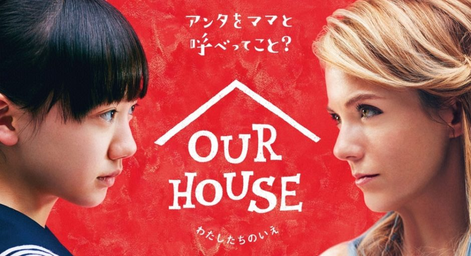 OUR HOUSEアイキャッチ