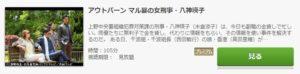アウトバーン マル暴の女刑事・八神瑛子第1話