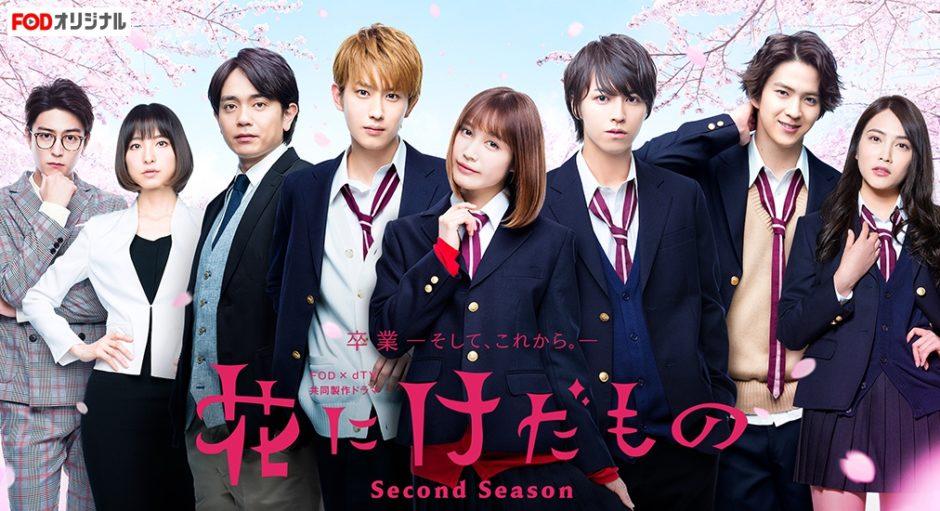 花にけだもの~Second Season~アイキャッチ