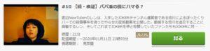 JOKER×FACE第10話