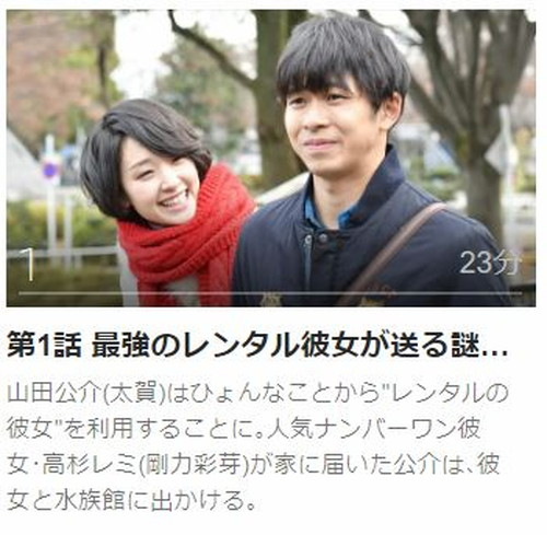 レンタルの恋第1話
