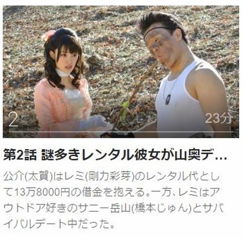 レンタルの恋第2話