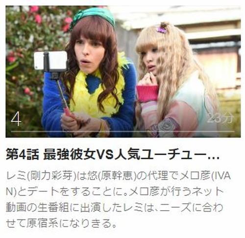 レンタルの恋第4話