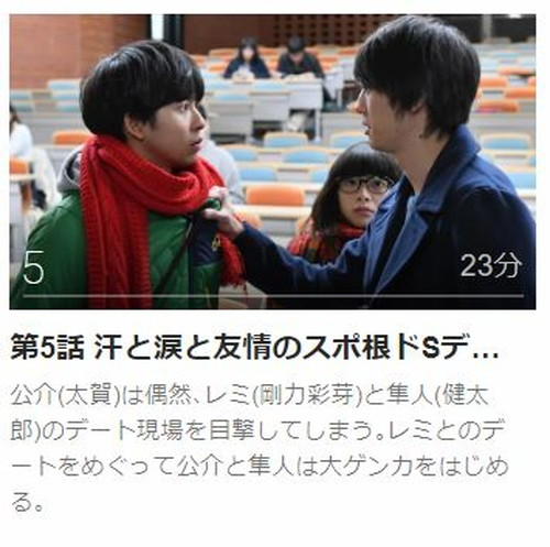 レンタルの恋第5話
