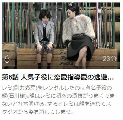 レンタルの恋第6話