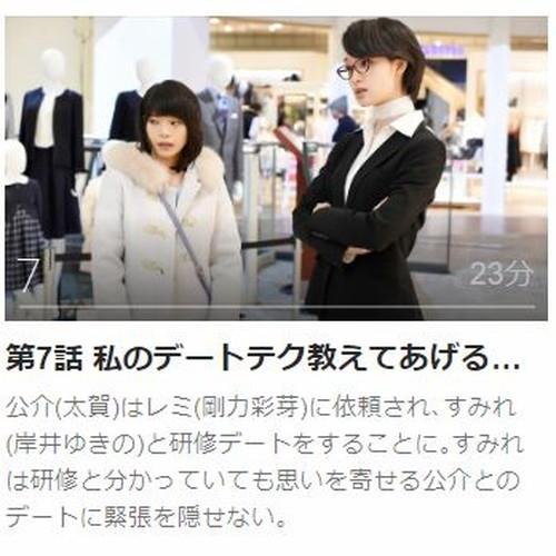 レンタルの恋第7話