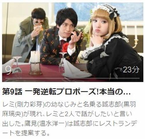 レンタルの恋第9話