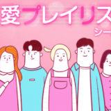 恋愛プレイリストシーズン2アイキャッチ画像